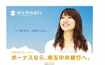 埼玉中央銀行.jpg